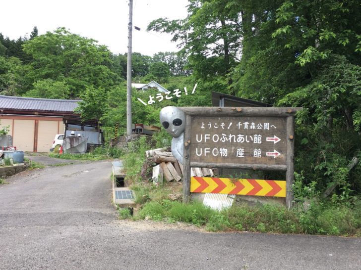 福島市飯野UFOふれあい館